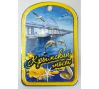 Доска сувенирная (М) Крым. мост 20шт/уп